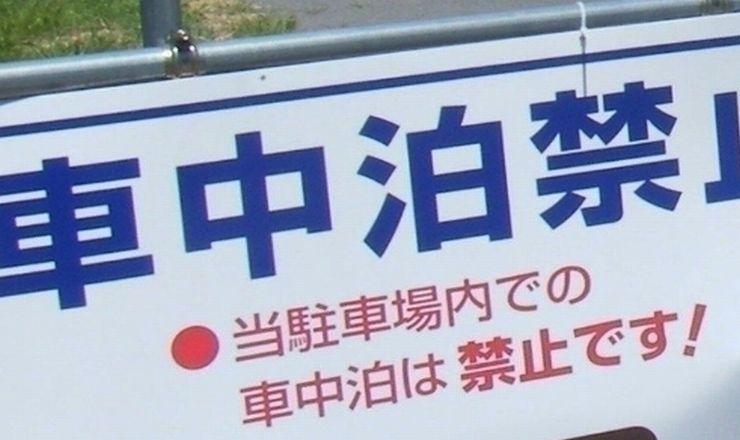 【マツダCX-5】車中泊は要注意!楽しむためのグッズは!?